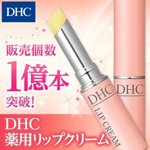 【DHC直販化粧品】DHC薬用リップクリーム