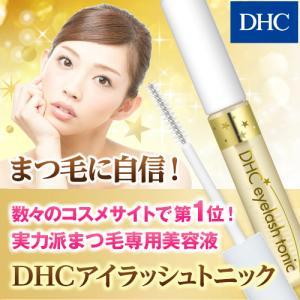 dhc 【メーカー直販】DHCアイラッシュトニック|dhc
