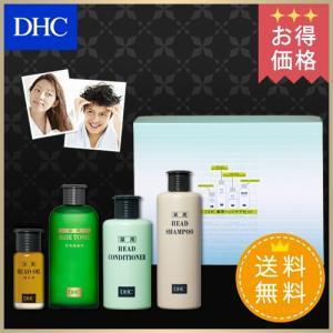 【お買い得】【DHC直販ヘアケア用品】【送料無料】薬用ヘッドケアセット|dhc