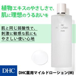 dhc 化粧水 保湿 【メーカー直販】DHC薬用マイルドローション(M)|dhc