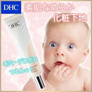 【DHC直販化粧品】DHCベルベットスキンコート|dhc