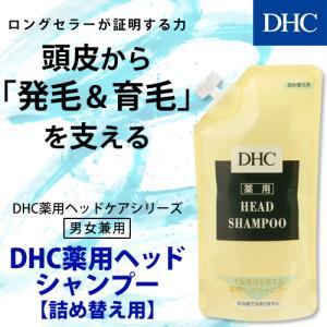 dhc 【 DHC 公式 】DHC薬用ヘッドシャンプー詰め替え用 dhc