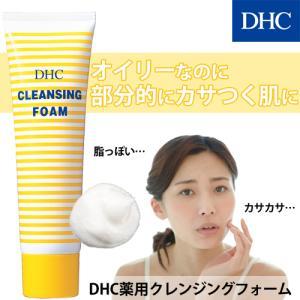 dhc 【メーカー直販】DHC薬用クレンジングフォーム|dhc