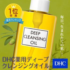 【お買い得】【DHC直販化粧品】DHC薬用ディープクレンジングオイル(L)