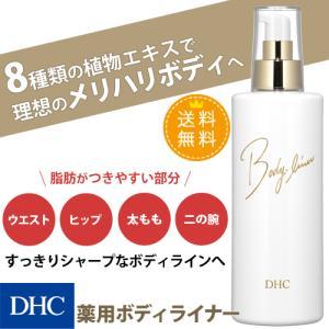 dhc 【 DHC 公式 】DHC薬用ボディライナー | ボディケア|dhc
