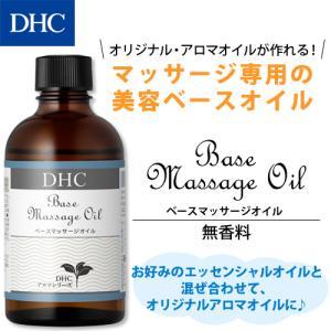 dhc 【メーカー直販】DHCベースマッサージオイル(無香料)|dhc