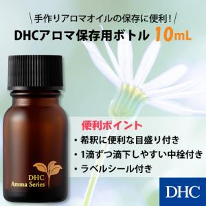 dhc 【メーカー直販】DHCアロマ保存用ボトル 10mL dhc