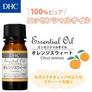 dhc アロマオイル 【メーカー直販】DHCエッセンシャルオイル オレンジスウィート(オーガニック) dhc