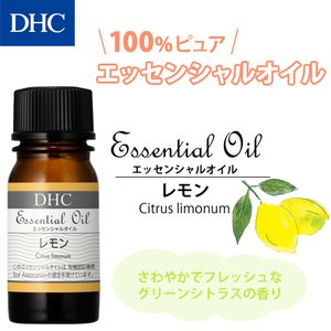 dhc アロマオイル 【メーカー直販】DHCエッセンシャルオイル レモン(オーガニック) dhc