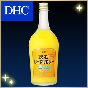 【DHC直販サプリメント】【送料無料】DHC 飲むローヤルゼ...
