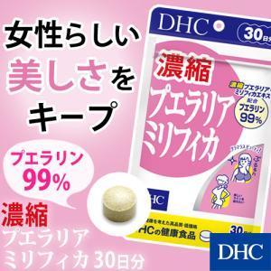 dhc サプリ 【メーカー直販】 【送料無料】 濃縮プエラリアミリフィカ 30日分 | サプリメント|dhc