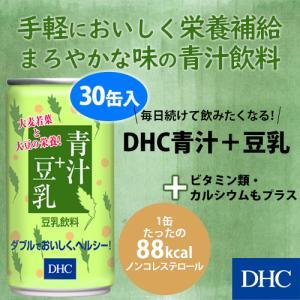 dhc サプリ 【メーカー直販】DHC青汁+豆乳(30缶入)|dhc