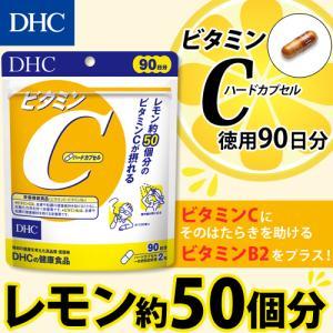 【DHC直販サプリメント】ビタミンC(ハードカプセル)徳用90日分【栄養機能食品(ビタミンC・ビタミンB2)】