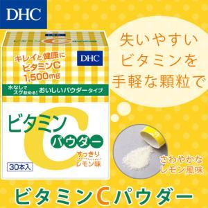 dhc サプリ ビタミン ビタミンc 【メーカー直販】 ビタミンCパウダー | サプリメント