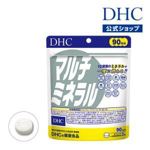 dhc サプリ 亜鉛 【メーカー直販】 マルチミネラル 徳用90日分 | サプリメント カルシウム ヘム鉄 亜鉛 効果 マグネシウム|dhc