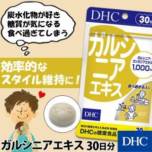 dhc サプリ ダイエット 【メーカー直販】ガルシニアエキス 30日分 | サプリメント 女性 男性|dhc