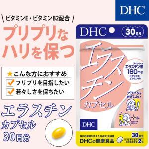dhc サプリ 【メーカー直販】エラスチンカプセル 30日分 | サプリメント 美容サプリ|dhc