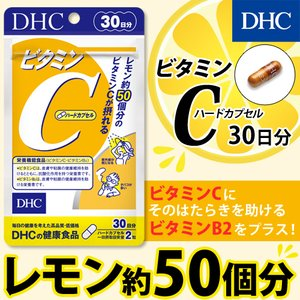【DHC直販サプリメント】ビタミンC(ハードカプセル) 30日分【栄養機能食品(ビタミンC・ビタミンB2)】