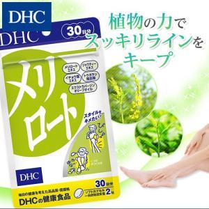 dhc サプリ ダイエット 【メーカー直販】メリロート 30日分 (60粒) | サプリメント 女性 男性|dhc
