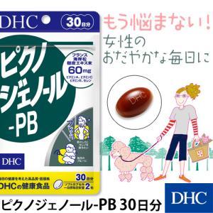 dhc サプリ 【お買い得】【メーカー直販】 ピクノジェノール-PB 30日分 | サプリメント|dhc