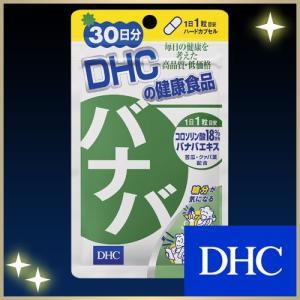 dhc サプリ 【メーカー直販】 バナバ 30日分 | サプリメント|dhc