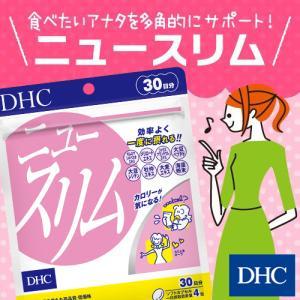 【DHC直販サプリメント】ニュースリム 30日分 (120粒)|dhc