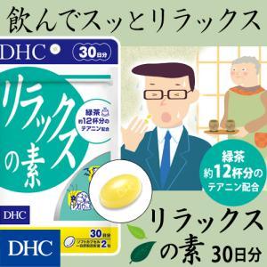 dhc サプリ 【メーカー直販】リラックスの素 30日分 | サプリメント|dhc