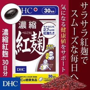 dhc サプリ 紅麹 【メーカー直販】 濃縮紅麹(べにこうじ) 30日分 | サプリメント|dhc