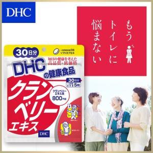 dhc サプリ 【メーカー直販】 クランベリーエキス 30日分 | サプリメント|dhc