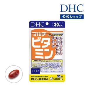 12種類のビタミンを手軽にチャージ!1日1粒で必要摂取基準量が摂れる!DHCの『マルチビタミン』は、...