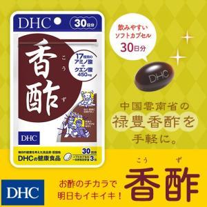 【DHC直販サプリメント】香酢(こうず) 30日分