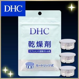 dhc サプリ 【メーカー直販】乾燥剤(サプリメント詰替ボトル用)|dhc