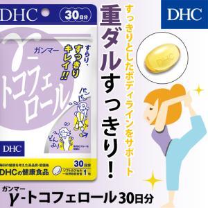 dhc サプリ ダイエット 【メーカー直販】γ(ガンマー)-トコフェロール 30日分 | サプリメント 女性 男性|dhc