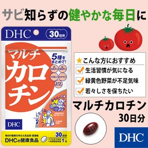 dhc サプリ ビタミン 【メーカー直販】 マルチカロチン 30日分   サプリメント dhc