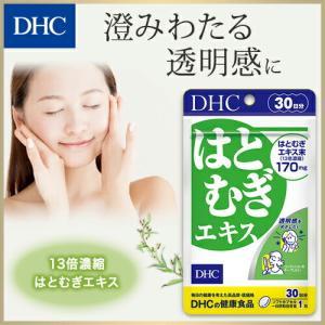 dhc サプリ ハトムギ 【 DHC 公式 】はとむぎエキス 30日分 | サプリメント 美容サプリ
