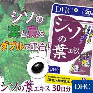 dhc サプリ 【メーカー直販】 シソの葉エキス 30日分   サプリメント