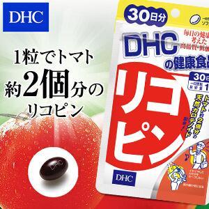 dhc サプリ 【お買い得】【メーカー直販】 リコピン 30日分 | サプリメント|dhc