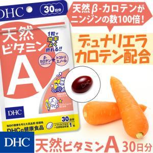 dhc サプリ ビタミン 【メーカー直販】 天然ビタミンA 30日分 | サプリメント|dhc