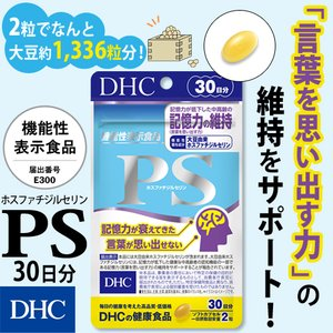dhc サプリ 【 DHC 公式 】 PS(ホスファチジルセリン) 30日分【機能性表示食品】 | サプリメント|dhc