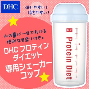 【DHC直販/置き換えダイエット食品】DHC プロティンダイエット 専用 シェーカーコップ|dhc