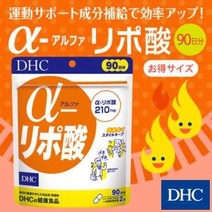 【DHC直販サプリメント】α(アルファ)-リポ酸 徳用90日分|dhc