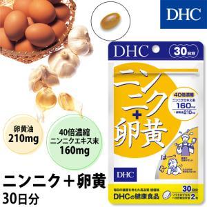 dhc サプリ 【メーカー直販】ニンニク+卵黄 30日分 | サプリメント|dhc