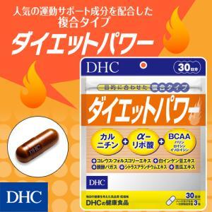 dhc サプリ ダイエット 【メーカー直販】 ダイエットパワー  | サプリメント 女性 男性|dhc