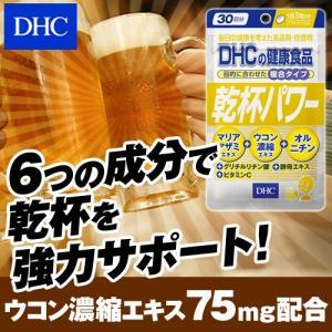 dhc サプリ 【メーカー直販】 乾杯パワー | サプリメント|dhc