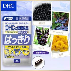 【DHC直販サプリメント】はっきり