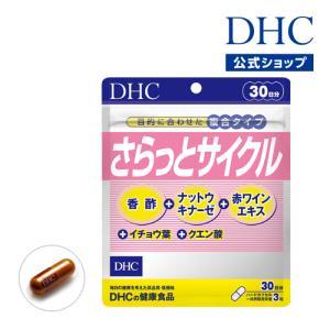 【DHC直販サプリメント】さらっとサイクル