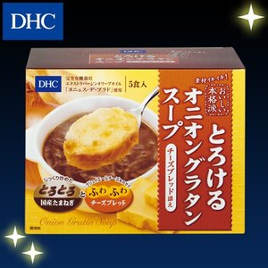 dhc 【メーカー直販】DHCとろけるオニオングラタンスープ チーズブレッド添え|dhc