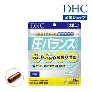 dhc サプリ 【 DHC 公式 】 圧バランス | GABA ギャバ 紅麹 バナバ イワシペプチド...