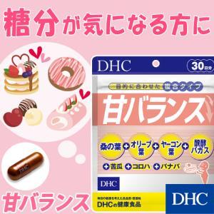 【DHC直販サプリメント】甘バランス