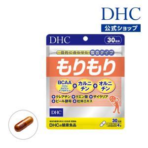 【DHC直販サプリメント】もりもり|dhc